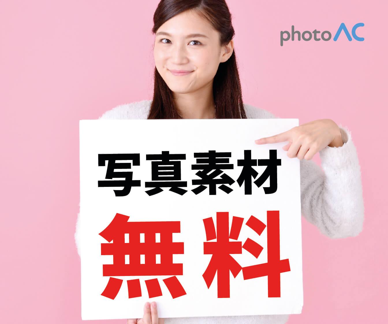 【PR】高解像度の写真素材なら【写真AC】
